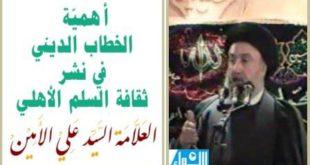 أهمية الخطاب الديني - السلم الأهلي - السيد علي الأمين