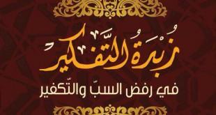 التكفير منهج باطل - أزواج النبي من اهل البيت - الإمامة