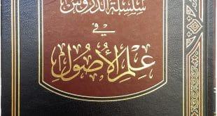 كتاب جديد للعلاّمة السيد علي الأمين في دروس أصول الفقه