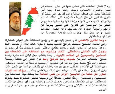 القانون الإنتخابي الجامع لكل اللبنانيين