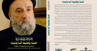 كتاب جديد للعلامة المجتهد السيد / علي الأمين : السنّة والشيعة أمّة واحدة ، إسلام واحد واجتهادات متعدّدة