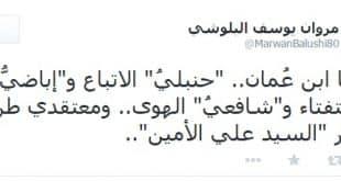 أنا بن عمان - مروان البلوشي
