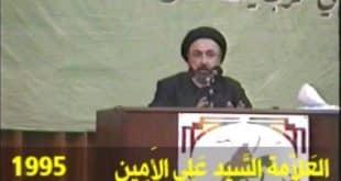 السيد علي الأمين 1995
