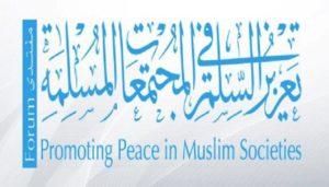 ولاية الدّولة والحاكميّة: كلمة العلاّمة السيد علي الأمين في منتدى تعزيز السلم – أبو ظبي 15542038_10154460170166284_5211335783215230317_n-300x171