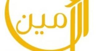 الامين | رفض قرار الحكومة سحب الجيش اللبناني من قرية طيردبا-قضاء صور-