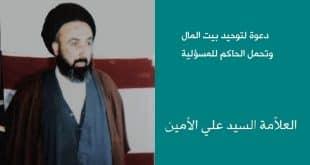 الامين | دعوة لتوحيد بيت المال وتحمل الحاكم للمسؤلية