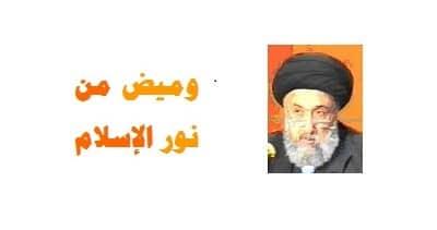 الامين | وميض من نور الإسلام