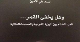 العيد الضائع بين الرؤية الشرعية والحسابات الفلكية الأمين | موقع المرجع الديني السيد علي الأمين ، لبنان