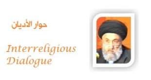 الامين | حوار الأديان