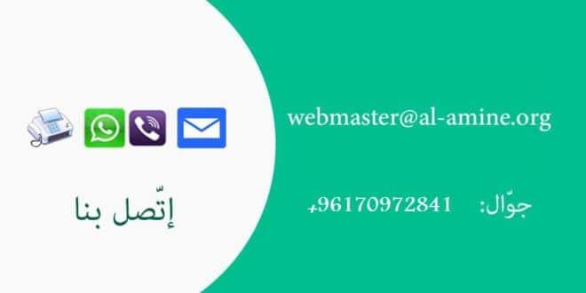 تواصل معنا الأمين | موقع المرجع الديني السيد علي الأمين ، لبنان
