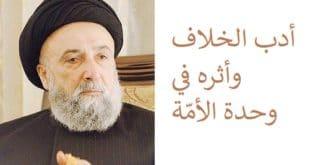 أدب الخلاف وأثره في وحدة الأمة الأمين | موقع المرجع الديني السيد علي الأمين ، لبنان