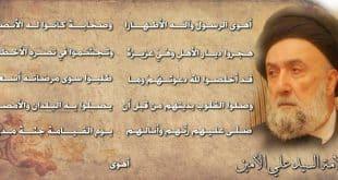 الامين | أهوى الرسول وآله الأطهارا