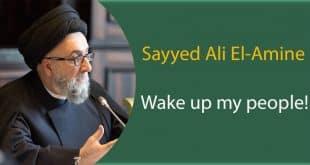 Wake Up My People الأمين | موقع المرجع الديني السيد علي الأمين ، لبنان