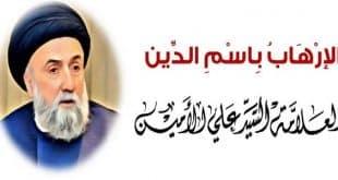 الامين | الإرهاب باسم الدين