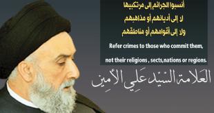 Ali al-Amin Refer crimes to those who commit them أنسبوا الجرائم إلى مرتكبيها الأمين | موقع المرجع الديني السيد علي الأمين ، لبنان