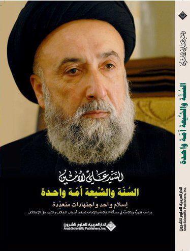 كتاب السنة والشيعة أمة واحدة – الأستاذ جعفر الشايب 309207_132414113520570_2739091_n