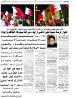 العلامة المجتهد السيد علي الأمين لجريدة الوطن البحرينية: نتائج التفاهم والائتلاف أكبر من التنازع والاختلاف