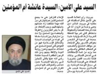 السيد علي الأمين : السيدة عائشة أم المؤمنين