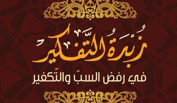 الولاية التكوينية - السيد علي الأمين