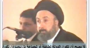 العلامة المجتهد السيد علي الأمين : لبنان دولة الطائفة أم دولة الإنسان - 1995م من الأرشيف- الجزء الأول