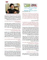 العلامة السيد علي الأمين لـ الأهرام العربى – دعم إيران لسوريا ليس تحالفاً طائفياً