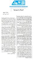 الدّولة والمسؤوليّة – العلامة المجتهد السيد علي الأمين – جريدة اللواء