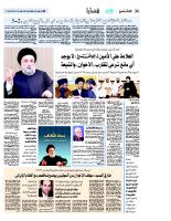 العلامة المجتهد السيد علي الأمين في مقابلة أجرتها معه الوطن الكويتية تنشر لاحقاً حول مستقبل العلاقة بين الإخوان المسلمين والشيعة