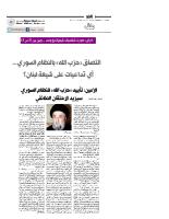 العلامة المجتهد السيد علي الأمين لـ الراي الكويتية : تأييد حزب الله للنظام السوري سيزيد الإحتقان الطائفي