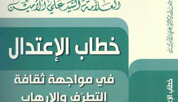 خطاب الاعتدال في مواجهة التطرّف والإرهاب