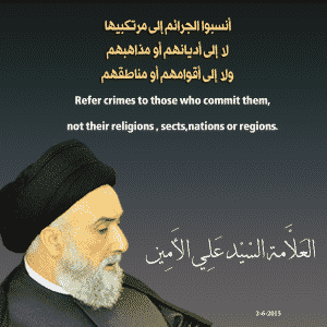 الامين | Refer crimes to those who commit them أنسبوا الجرائم إلى مرتكبيها 1
