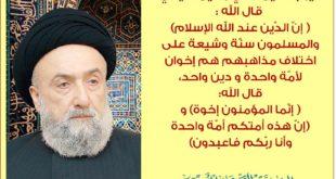 الامين | لا يوجد دين سني ودين شيعي. قال الله (إن الدّين عند الله الإسلام(