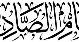 الامين | الإمام جعفرالصادق عليه السلام : عجبت لمن فزع من أربع كيف لا يفزع إلى أربع