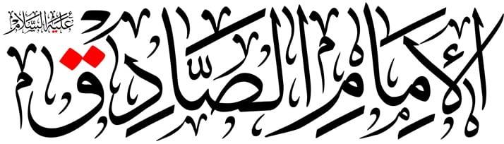 الإمام جعفرالصادق عليه السلام : عجبت لمن فزع من أربع كيف لا يفزع إلى أربع