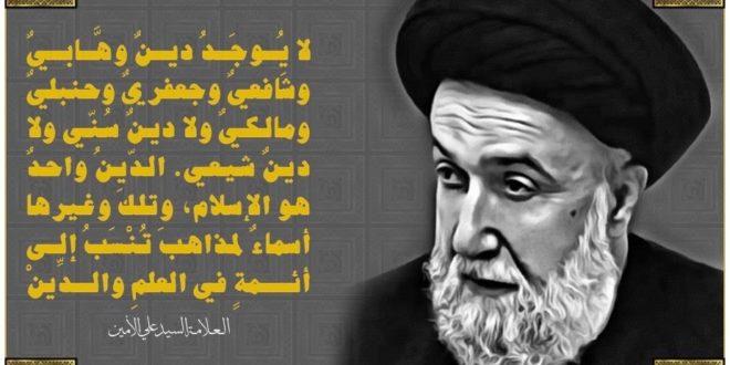 الامين | الدين واحدٌ وهو الإسلام