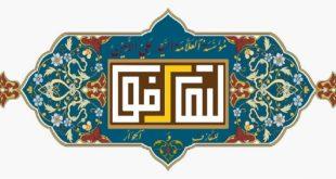 For Acquaintance and Dialogue الأمين | موقع المرجع الديني السيد علي الأمين ، لبنان
