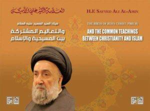 المسيحية الاسلام