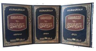 الامين | صدور الجزء الثالث من كتاب [سلسلة الدروس في علم الأصول] - للعلاّمة السيد علي الأمين