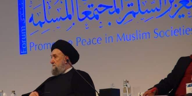 الامين | ولاية الدّولة والحاكميّة: كلمة العلاّمة السيد علي الأمين في منتدى تعزيز السلم - أبو ظبي 1