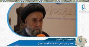الامين | العلاّمة السيد علي الأمين حول مؤتمر الأزهر العالمي للسلام المنعقد بالقاهرة