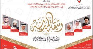 الامين | برعاية وزير العدل انطلاق فعاليات «وثيقة المدينة: عقد المواطنة الأول- مملكة البحرين
