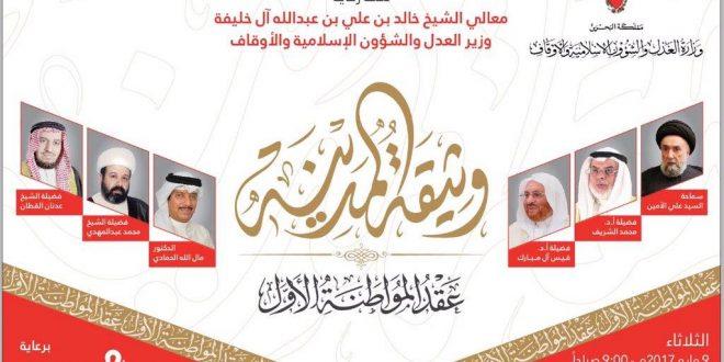 برعاية وزير العدل انطلاق فعاليات «وثيقة المدينة: عقد المواطنة الأول- مملكة البحرين 18358945_10154865103186284_5499023547842293094_o-660x330