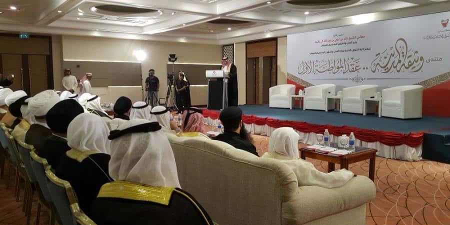 كلمة العلاّمة السيد علي الأمين : مملكة البحرين – وثيقة المدينة-عقد المواطنة الأول 900x450_uploads20170509dfd4022795