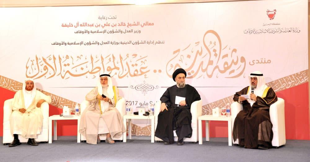 كلمة العلاّمة السيد علي الأمين : مملكة البحرين – وثيقة المدينة-عقد المواطنة الأول Af149434381371
