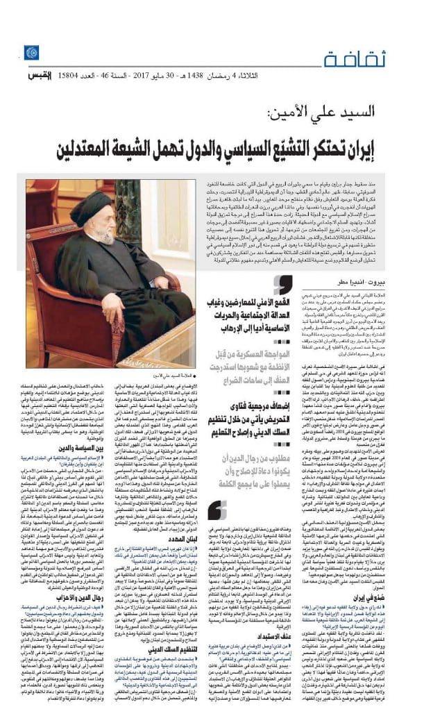 السيد علي الأمين: إيران تحتكر التشيع السياسي Alqabasramadan2017-624x1024