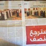 الامين | خطر التطرّف والإرهاب - كلمة العلاّمة السيد علي الأمين - مملكة البحرين 13