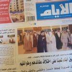 الامين | خطر التطرّف والإرهاب - كلمة العلاّمة السيد علي الأمين - مملكة البحرين 15
