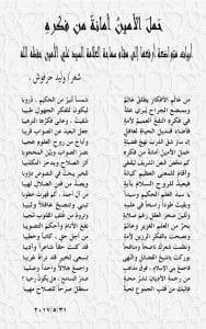الامين | حمل الأمين أمانةً من فكره - الشاعر وليد حرفوش 1