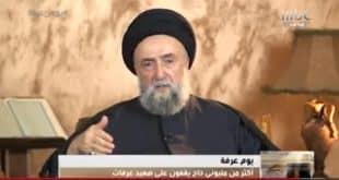 يوم عرفة الأمين | موقع المرجع الديني السيد علي الأمين ، لبنان
