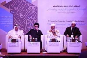الامين | السلم بين البشر ومقاصد الشريعة الإسلامية- منتدى تعزيز السلم - أبو ظبي 4