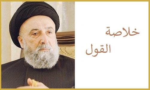 خلاصة القول – العلاّمة السيد علي الأمين